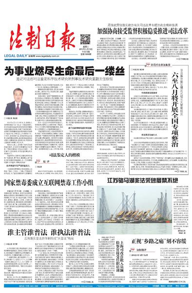一次上海市司法局团委组织演讲比赛,总支推荐管唯参赛.